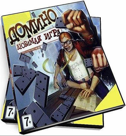Домино. Любимая игра Buku Dominoes (2008RUS)