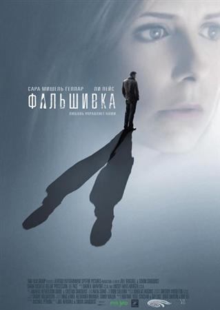 Фальшивка / Possession (2009) DVDRip