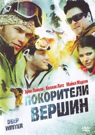 Покорители вершин / Snow Winter (2008) DVDRip