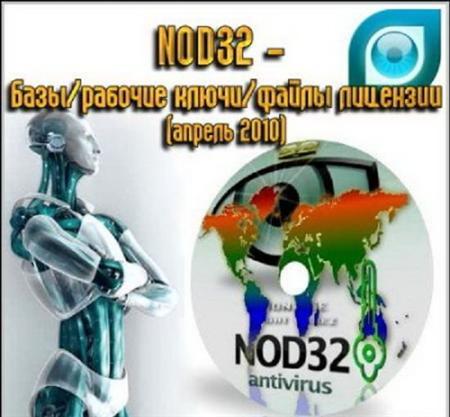 Рабочие ключи для NOD32 от 12.04.2010