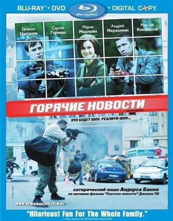 Горячие новости (2009) HDRip