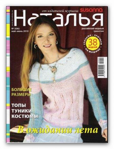 """""""Наталья"""" №3 (май-июнь) 2010"""
