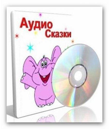 Коллекция сказок для детей